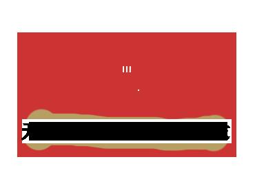 无人机应用、技术研发(图1)